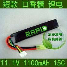 lithium polymer lipo promotion