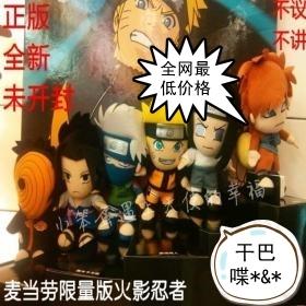 Mcdonald 's plush toy full set doll dolls hand-done model