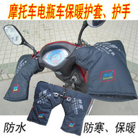 Free shipping Motorcycle Gloves Anti Cold Wind,keep your hands warm, Motorcycle,Scooter,E-bike,Trikes use in Winter ST-01