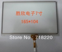 Brand new 7 inch touch screen caska SuoLing huayang 165 * 104 / AT070TN84 A070VW05 V1 V2