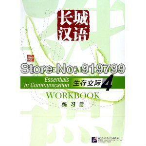 Free Shipping + Easy to Learn Chinese+Great Wall Chinese: Essentials in Communication 4 Workbook (Chinese-English) [Paperback](China (Mainland))