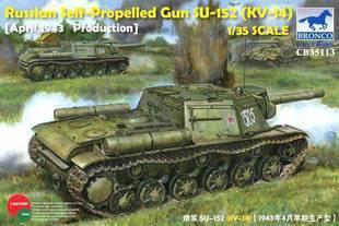 Bronco model CB35113 1/35 Russian Self-Propelled Gun SU-152 April 1943 production plastic model kit