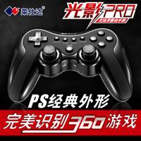 Lima shida pxn-8633pro wireless double vibration game controller pc usb