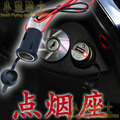 Motorcycle cigarette lighter socket motorcycle cell phone charge socket usb charger gps power socket cigarette lighter sell