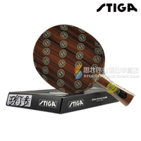 Authorized authentic STIGA, emperor card and card, rose 5 Rosewood NCT V table tennis shoot base plate
