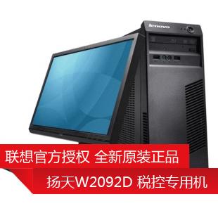 Lenovo lenovo desktop pc recovered w2092d g1610 19 control(China (Mainland))