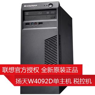 Lenovo lenovo desktop pc recovered w4092d g2020 tax control host w4090d(China (Mainland))