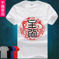 Chiliasm lovers t-shirt short-sleeve T-shirt Women male t-shirt class service