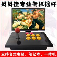 Professional arcade joystick computer free usb arcade pure drive arcade cd