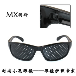 Fashion pinhole glasses corrective pinhole glasses myopia(China (Mainland))