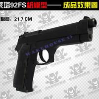 Free shipping paper model Beretta 92FS M9 Pistol 1:1 simulate gun/ 3d paper waterproof no fade puzzles model toys creative gifts