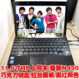 2013 hot sale free shipping 20% off china Superacids ! 12 aluminium magnesium alloy n450 notebook 3g wireless netbook(China (Mainland))