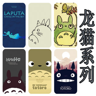 Free Shipping Embossed scrub cell phone case for iphone totoro brief for apple 5 protective case
