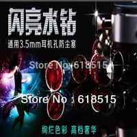 5000pcs/lot 3.5mm colorfull diamond Earphone Headphone anti Dust plug dust Cap for 3.5mm plug mobile phone