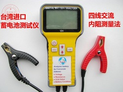 Battery tester battery detection instrument capacity tester starting current tester(China (Mainland))