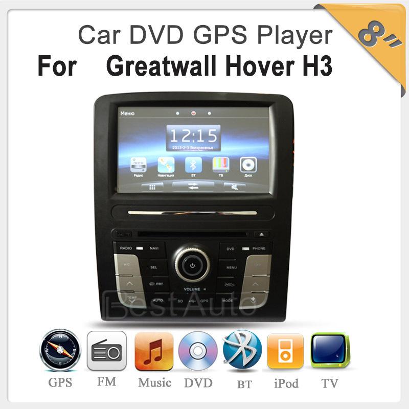 Mise à jour 8 polegada DVD de voiture GPS lecteur IPOD TV Bluetooth Radio ARM 11 pour Great wall Hover H3 unité Radio DVD GPS lecteur(China (Mainland))