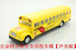 Classic school bus exquisite alloy car model alloy acoustooptical