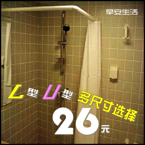Corner l u shower curtain rod l racks 90 customize measurement(China (Mainland))