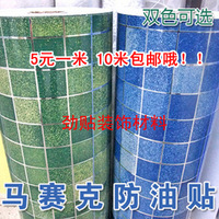 Oil paste tile stickers furniture mosaic stickers 10-meter free shipping