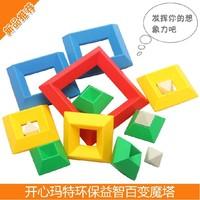 Eco-friendly yakuchinone plastic toy magicaf pyramid magic cube