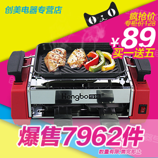 Sc-508 BBQ electric grill indoor electric heating BBQ household electric oven grill electric hotplate