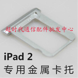 Apple Original iPad2 ipad 3 generation second generation 3G version dedicated metal Cato SIM card slot deck(China (Mainland))