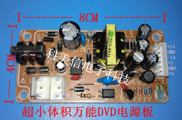 Ultra-small size DVD EVD Universal universal power supply board(China (Mainland))