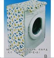 Home Washer Washing Machine Guard Cover waterproof B-Type Free shipping