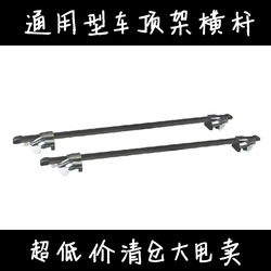 Car luggage rack cross-bars general roof rack luggage rack luggage cross-bars bright chrome 0812(China (Mainland))