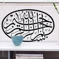 Free Shipping  High quality Carved(not print) wall decor decals home stickers art PVC vinyl Islam islamic Y-81