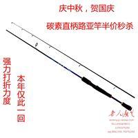 2.1 meters polders lure m straight shank lure rod fishing rod