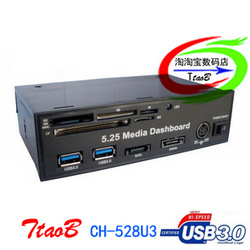 Free shipping+ genuine Pci-e usb3.0 front panel optical drive bit usb 3.0 panel card reader buy it now!(China (Mainland))