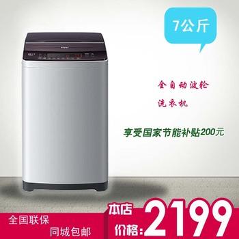 Haier haier xqb70-s828 bz1226 7 fully-automatic washing machine