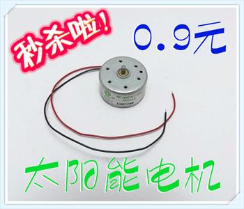 300 solar panels motor 1.5-6v motor mini silent motor diy small production