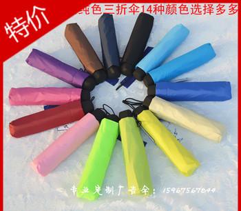 Solid color series general three fold umbrella anti-uv umbrella lovers umbrella sun protection folding umbrella