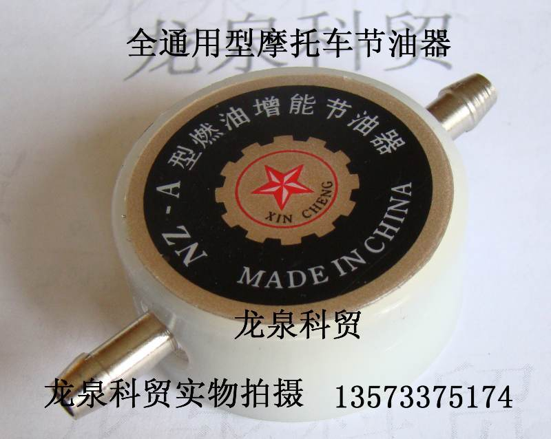 Refires motorcycle fuel saver general(China (Mainland))
