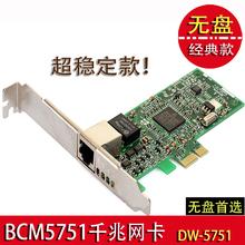 wholesale gigabit network interface card