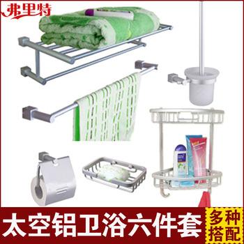 Towel rack space aluminum bathroom six pieces set bathroom hardware set bathroom accessories set