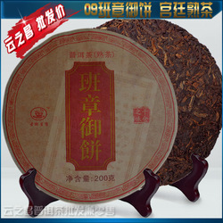 200g Old class chapter lily white lotus ban chang cake cellaring PU er tea puer pu erh pu'er pu'erh pu-er pu-erh chinese food(China (Mainland))