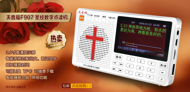 Best Sale Christian Gifts Digital MP4 Player Holy Bible Media Player Auto Player Portable MP4 Player Movie Player(China (Mainland))