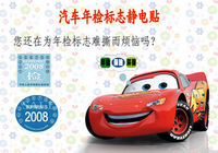 Car front rise mark of electrostatic stickers inspection stickers baolang car stickers