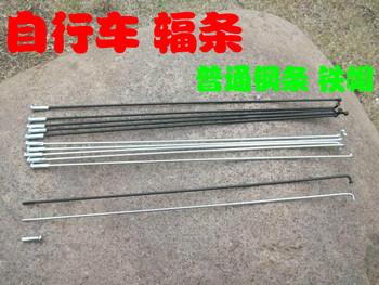 Bicycle spokes mountain bike 14g steel wire steel bar car 237 257 260 262 300mm lengthen hat