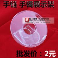 Bracelet holder transparent plastic jewelry disc display rack acrylic props