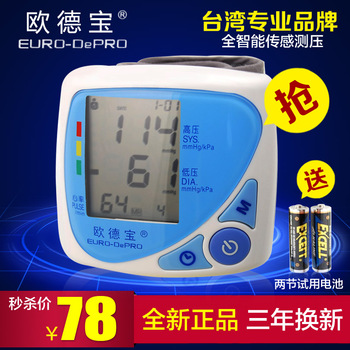 Household automatic wrist blood pressure monitor blood pressure measurement bp610w