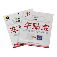 Car sign of electrostatic stickers baolang car stickers 3 eco-friendly bag electrostatic stickers