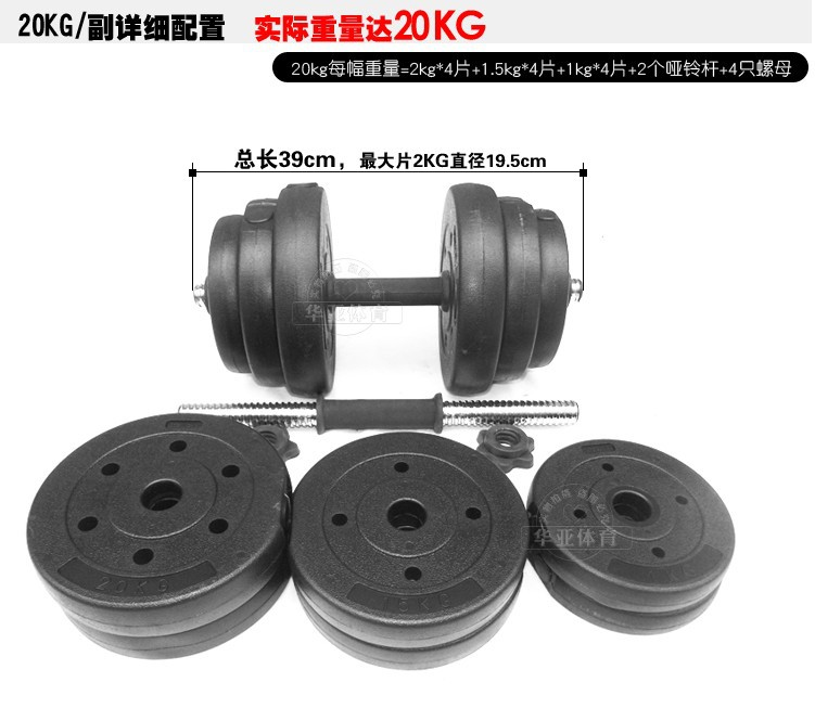 bodybuilding and fitness,powerlifting the dumbbell,Weight Lifting dumbbell,gym equipment 20KG\pair size(10KG\15KG\20KG\30KG\40)(China (Mainland))