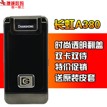 Changhong changhong v8 a380 the mg gold changhong mobile phone fashion transparent clamshell(China (Mainland))