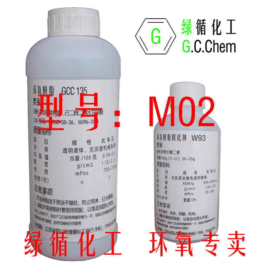 Winter glazed steel 135 epoxy resin transparent w93 curing agent 800g(China (Mainland))