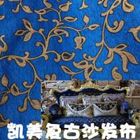 Fashion curtain classical sectional cloth chenille sofa cover blue vintage arm cushion fabric free shipping