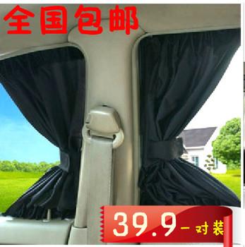 2 aluminum summer car curtain sunscreen guide rail vehienlar sun-shading curtain